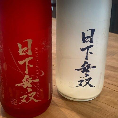 日下無双 日本酒 佐賀県